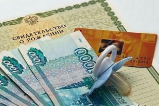 Поспелихинцам, желающим получить единовременную выплату из средств материнского капитала, необходимо подать заявление до 30 ноября 2016 года