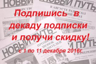 С 1 по 11 декабря у жителей Поспелихинского района есть возможность выписать газету «Новый путь» по льготной цене