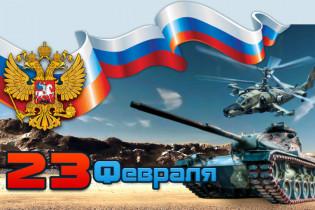 Глава Администрации Поспелихинского района Игорь Башмаков поздравил поспелихинцев с Днем защитника Отечества