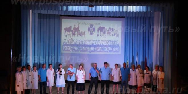 Фоторепортаж. Торжественное мероприятие, посвященное Дню ветеринарного работника России и 80-летию этой службы