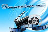 Викторина «Знатоки российского кино»