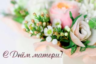 Дорогие женщины! Наши милые мамы и бабушки! Сердечно поздравляем вас с одним из самых теплых и душевных праздников – Днем матери!