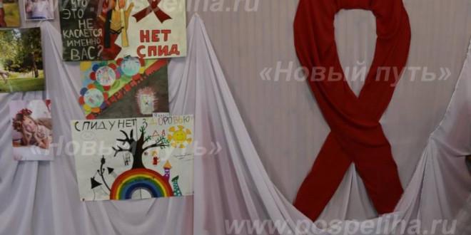 Фоторепортаж. Всемирный день борьбы со СПИДом. РДК. 1 декабря 2017 года