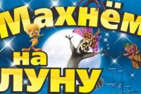 Киноафиша с 15 по 18 февраля в поспелихинском кинозале