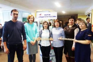 Педагоги Поспелихинского детского сада «Радуга» приняли участие во всероссийском форуме «Педагоги России»