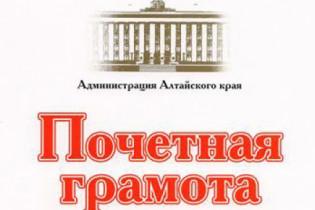 Жители Поспелихинского района награждены Почетными грамотами Правительства Алтайского края