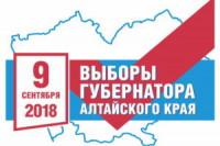 Выборы губернатора Алтайского края — 2018