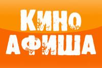 Киноафиша с 9 по 12 августа в поспелихинском кинозале