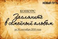Конкурс «Загляните в семейный альбом». Приглашаем к участию жителей с. Поспелиха и Поспелихинского района!