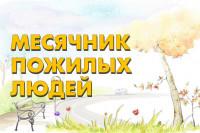 В преддверии месячника пожилого человека в Поспелихинском районе запланировано много интересных и социально значимых мероприятий