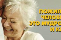 Редакция газеты «Новый путь» объявляет фотоконкурс для жителей Поспелихинского района «Пожилой человек — это мудрость и клад»