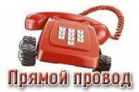 Час прямого провода по вопросу обеспечения населения Поспелихинского района газом