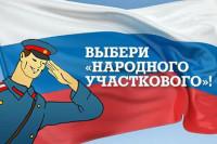 Редакция газеты «Новый путь» объявляет о начале традиционной акции «Народный участковый»!
