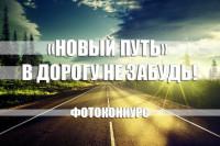 Объявляем фотоконкурс «Новый путь» в дорогу не забудь!»