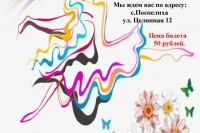 21 апреля в клубе МИС пройдет смотр-конкурс танцевальных коллективов «Весенняя мозаика»