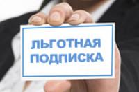 Стартовала льготная подписная компания на районную газету «Новый путь»