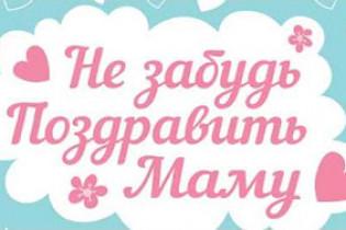 Для жителей Поспелихинского района стартует конкурс видеопоздравлений с Днем матери