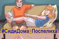 Редакция «Нового пути» запускает флешмоб #СидиДома_Поспелиха