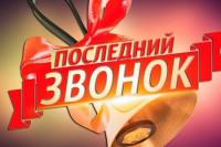 Приглашаем выпускников Поспелихинского района принять участие в фотоконкурсе «Виртуальный «Последний звонок»