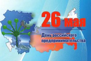 26 мая – День российского предпринимательства. Глава района поздравляет бизнессообщество с праздником.