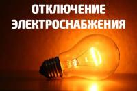 График отключения электроэнергии в Поспелихе с 2 по 29 июня 2020 года