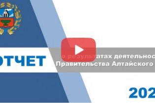 Сегодня Губернатор Алтайского края Виктор Томенко отчитывается о деятельности регионального правительства