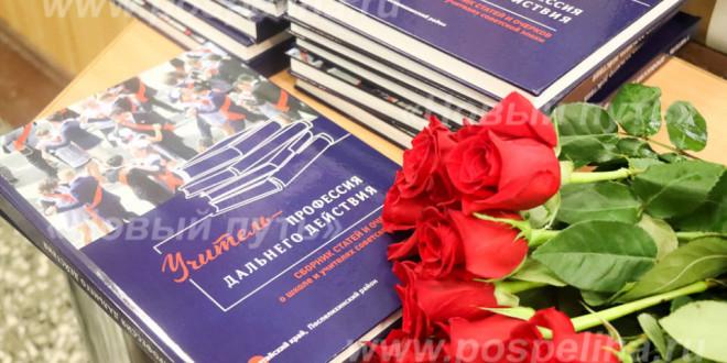 """Фотоальбом: Презентация книги """"Учитель – профессия дальнего действия"""""""