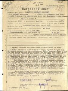 Наградной лист на Хайдукова Е.И - копия