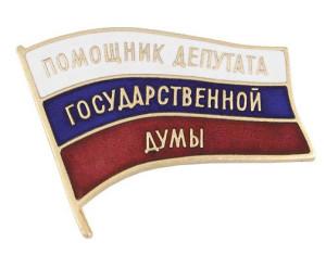 pomoshhnik-deputata-gosdumyi