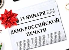 2015-09-26-13_16_09-Den-rossiyskoy-pechati (1)