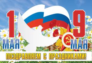 pozdravlyaem_s_maiskimi2015_big-300x206.png (300×206)