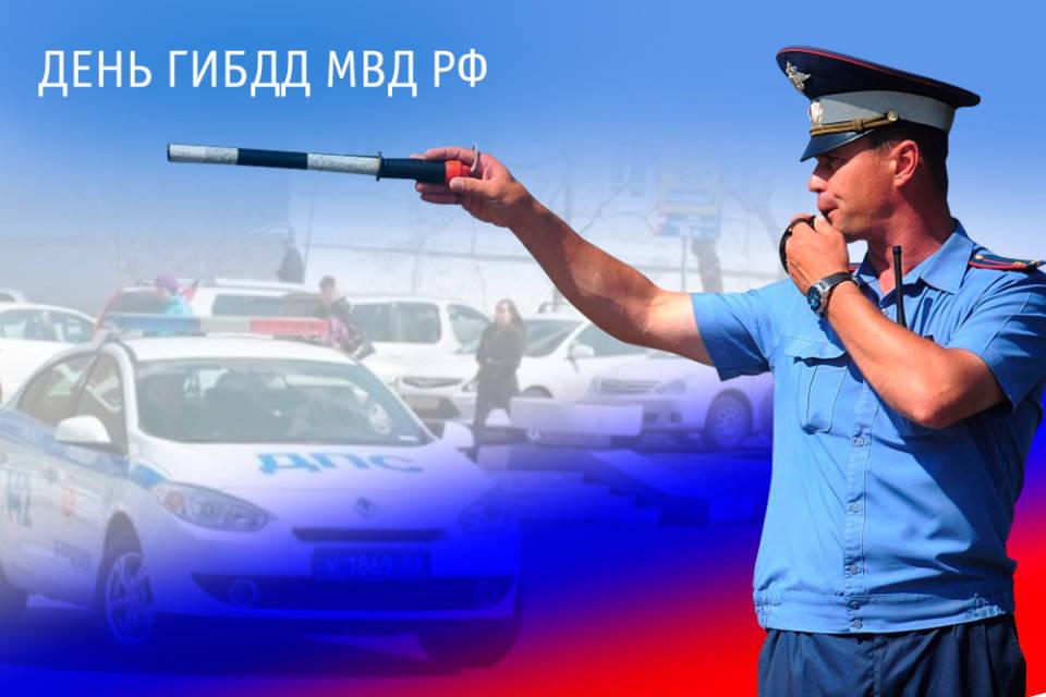 3 июля – День ГИБДД МВД РФ - Администрация Тамбовской области | 640x960